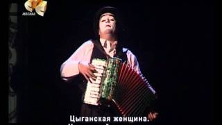 The Tiger Lillies - Gypsy Lament