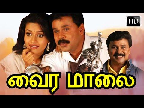 Tamil Full Movie Vaira Maalai  | Tamil Cinema Hd (comedy Film) video