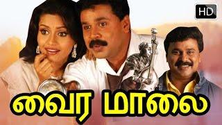 Run Baby Run - Tamil Full Movie VAIRA MAALAI    Tamil Cinema HD (Comedy Film)
