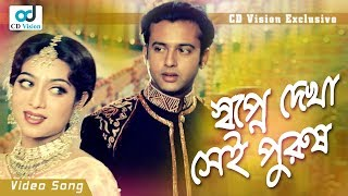 Sopne Dekha Sei Purosh | A Badhon Jabena Chire (2016) | HD Movie Song | Riaz | Shabnur | CD Vision