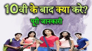 What to do after 10th Class With Full Information? – [Hindi] – Quick Support
