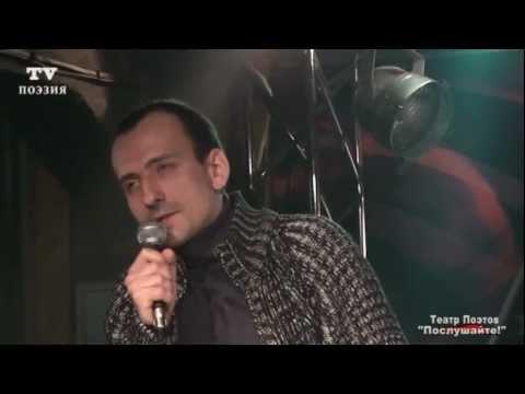 Поэт Андрей Андреев СТИХИ 18.10.11