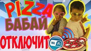 Пиццу украл Бабай и отключил Wi Fi. Пиццу готовим быстро и вкусно.