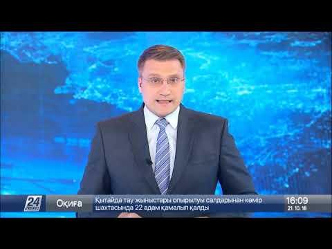 Выпуск новостей 16:00 от 21.10.2018