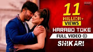 Harabo Toke ( Full Video) | Shikari | Shakib Khan|  Srabanti  | Rahul Dev | Latest Bengali song 2016