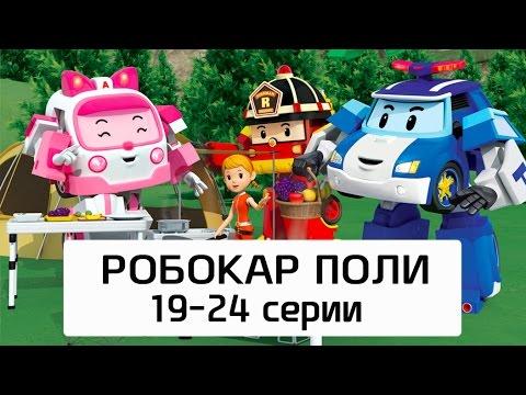Робокар Поли - Все серии мультика на русском - Сборник 4(19- 24 серии)