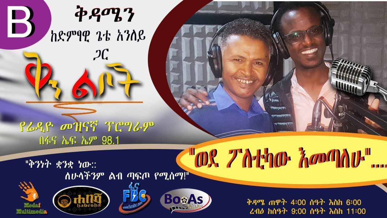 Qin Liboch ቅን ልቦች: With Singer Gete Anley- Part B