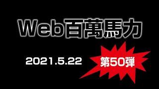 Web 百萬馬力Live 100ws 20210522