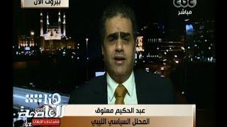 #هنا_العاصمة | معتوق : صرحت لصحفي أمريكي أن العلاقة بين مصر وليبيا تعود إلى ما قبل اكتشاف أمريكا