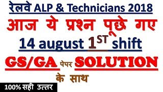 14 AUG 1ST SHIFT/RAILWAY ALP 2018/GS/GA SOLUTION/आज ये प्रश्न पूछे गए/14 AUGUST 1S SHIFT-MD CLASS