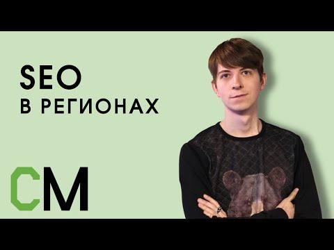 SEO в регионах.  Евгений Костин