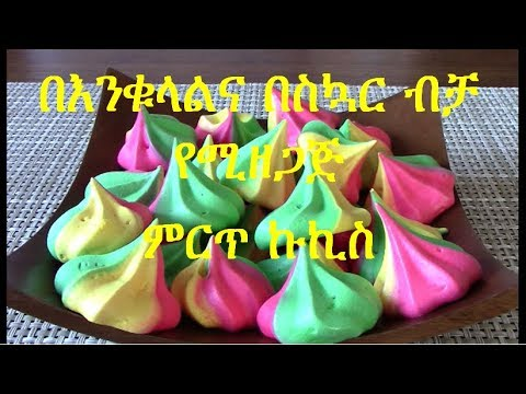 Cooking: Cookies Made Out of Eggs and Sugar Only - በእንቁላል እና በስኳር ብቻ የተዘጋጀ ምርጥ ኩኪስ