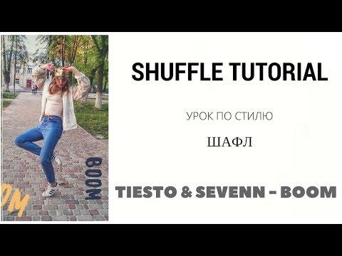TUTORIAL 6   Shuffle Dance   Урок по моему танцу!   Tiesto & Sevenn - BOOM