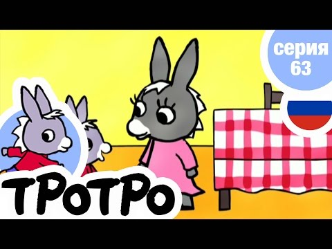 TPOTPO - Серия 63 - Тротро и огород