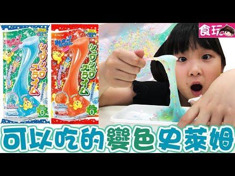 【食玩】可以吃的變色史萊姆兩種類[NyoNyoTV妞妞TV玩具]