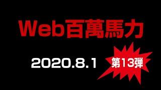 Web百萬馬力2020.8.1 MIYA