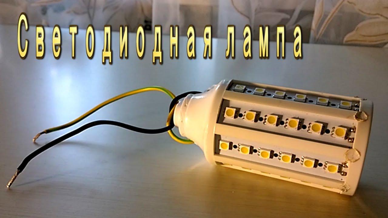Светодиодный светильник своими руками: схемы, фото, видео 2