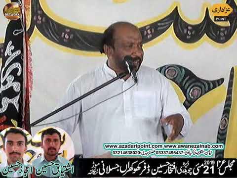 Allama Azhar Abbas Dahkoo Majlis 21 May 2019 Dera Sandihiyan Da Jaslani moarah Nankana