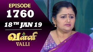 VALLI Serial | Episode 1760 | 18th Jan 2019 | Vidhya | RajKumar | Ajay | Saregama TVShows Tamil