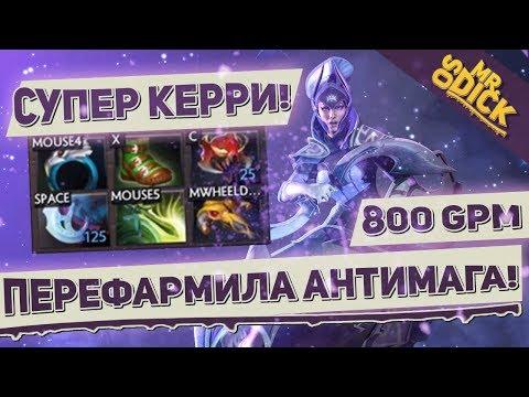 ЛУНА ПЕРЕФАРМИЛА АНТИМАГА В ДВА РАЗА! | LUNA DOTA 2