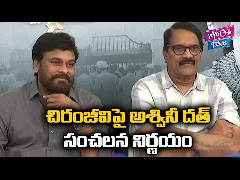 Producer Ashwini Dutt About Chiranjeevi | Mahanati | Nag Ashwin | Tollywood News | YOYO Cine Talkies