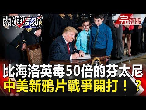 台灣-關鍵時刻-20180820