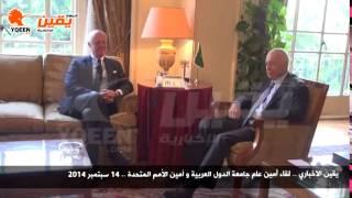 يقين   لقاء أمين عام جامعة الدول العربية و أمين الأمم المتحدة
