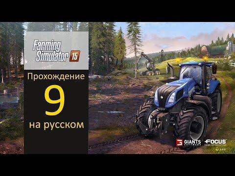 Farming Simulator 2015 прохождение 9 (подводим итог по лесу)