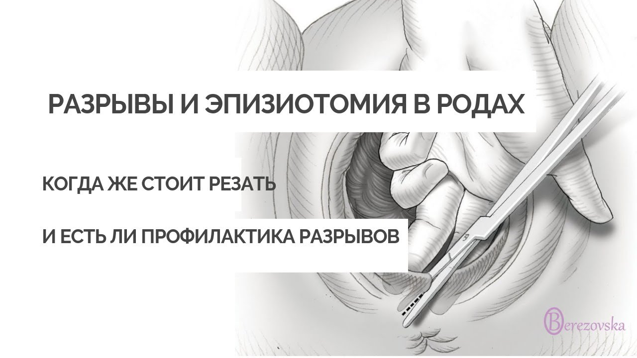 shvi-promezhnosti-posle-rodov-i-seks