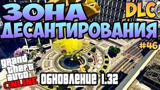 GTA 5 ОНЛАЙН DLC Обновление 1.32. Зона Десантирования! Обзор на 60fps! #46