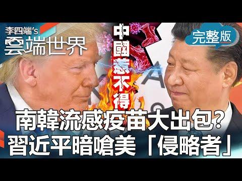 台灣-李四端的雲端世界-20201024 南韓流感疫苗大出包?習嗆美「侵略者」稱中國惹不得