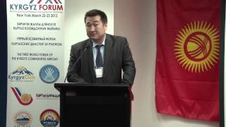 Aibek Sarygul. THE FIRST WORLD FORUM OF THE KYRGYZ COMMUNITIES ABROAD