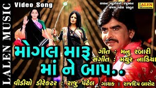 MOGAL MARU MAA NE BAAP  RAJDEEP BAROT  LATEST GUJARATI SONG  LALEN MUSIC