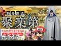 イケメン乱舞!『刀剣乱舞』実況プレイ 147【KADA】 thumbnail