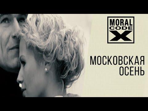 Моральный кодекс - Московская Осень