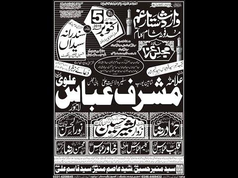Live Majlis e aza | 5 october 2019  | Sadrana Syedan sialkot