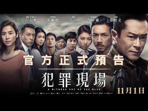 【犯罪現場】正式版預告 11月1日全台上映