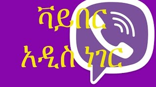 Updated viber new things !!