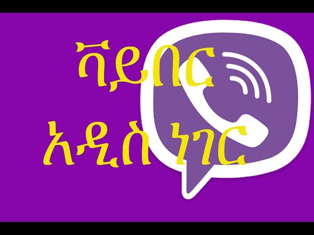 [ Amharic ] Viber New Update And Its New Features