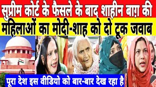 SUPREME COURT || SHAHEEN BAGH PROTEST || PM MODI || AMIT SHAH || CAA || NRC || MUST WATCH ||