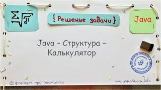 Java - Структура - Калькулятор