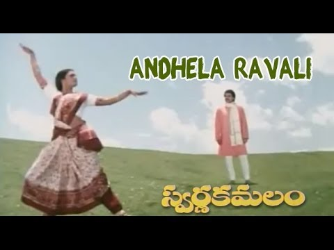 Swarnakamalam Movie Songs - Andhela Ravali Song - Venkatesh...
