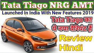 Tata Tiago NRG AMT Review (Hindi)   Launched In India With Features 2019   Hacs 16