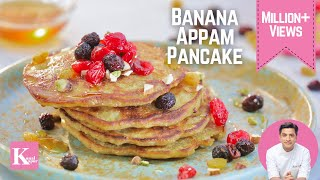 Banana Appam Pancake Eggless | Kunal Kapur | The K Kitchen