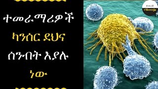 ETHIOPIA - CANCER could soon be eradicated after a breakthrough discovery