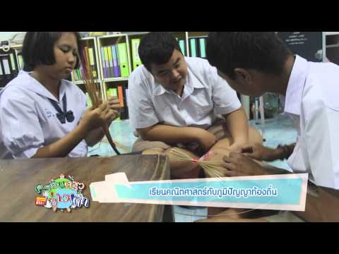 ครอบครัวข่าวเด็ก ตอน เรียนคณิตศาสตร์กับภูมิปัญญาท้องถิ่น (4ก.ย.58)