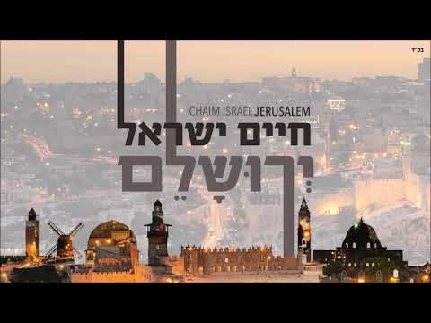 חיים ישראל - משיח