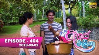 Ahas Maliga | Episode 404 | 2019-09-02