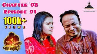 Mr & Mrs Patowary | Webisodes | Chapter 2 Episode 1