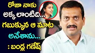 Bandla Ganesh Responds Over MLA Roja Conterversy  Comments on Him | TTM